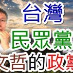 柯文哲組了台灣民眾黨!是否可以順利的問鼎天下?