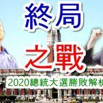2020年總統大選的終局之戰!韓國瑜與蔡英文的勝敗解析!